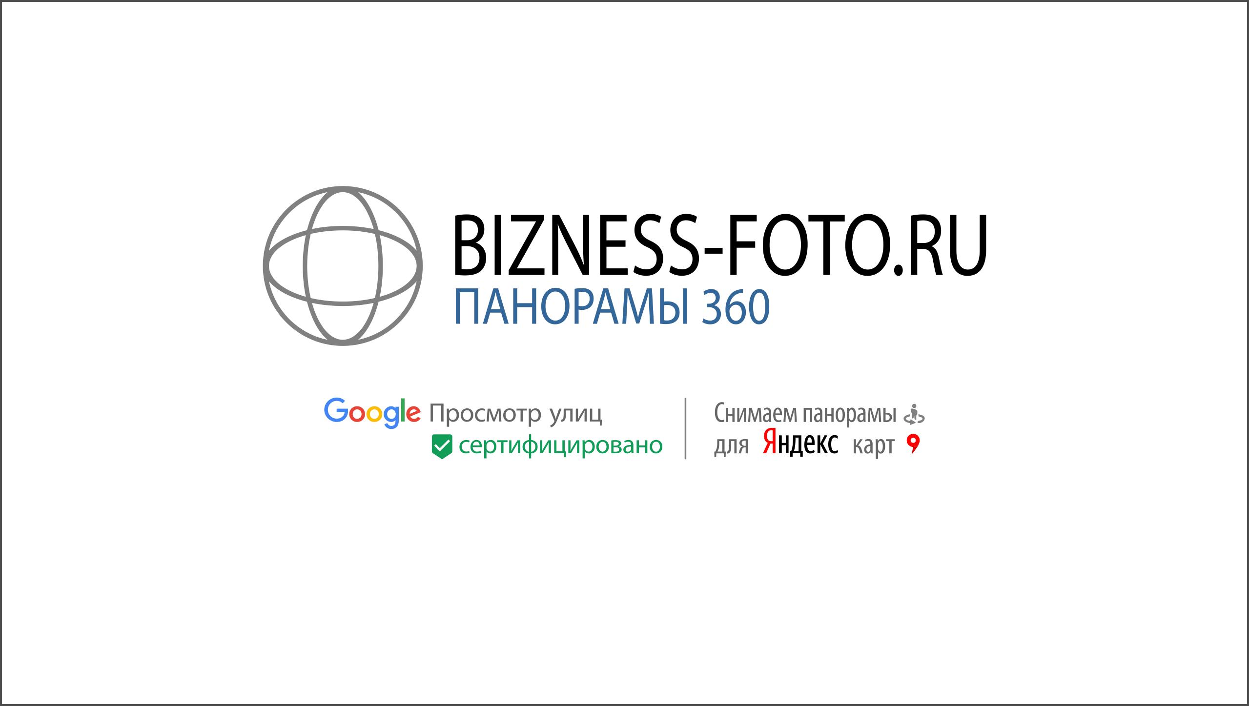 Виртуальный тур, панорамы 360 – заказывайте у профессионалов